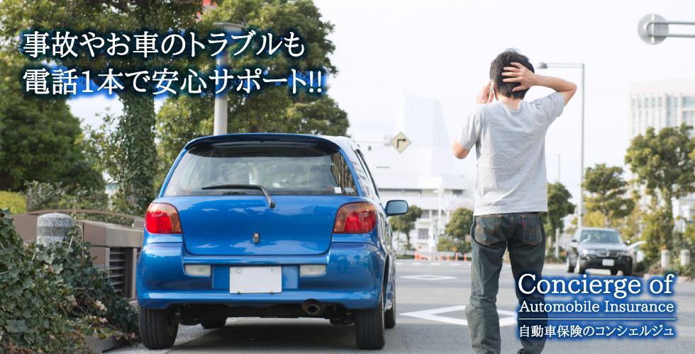 事故やお車のトラブルも電話1本で安心サポート!!|自動車保険のコンシェルジュ